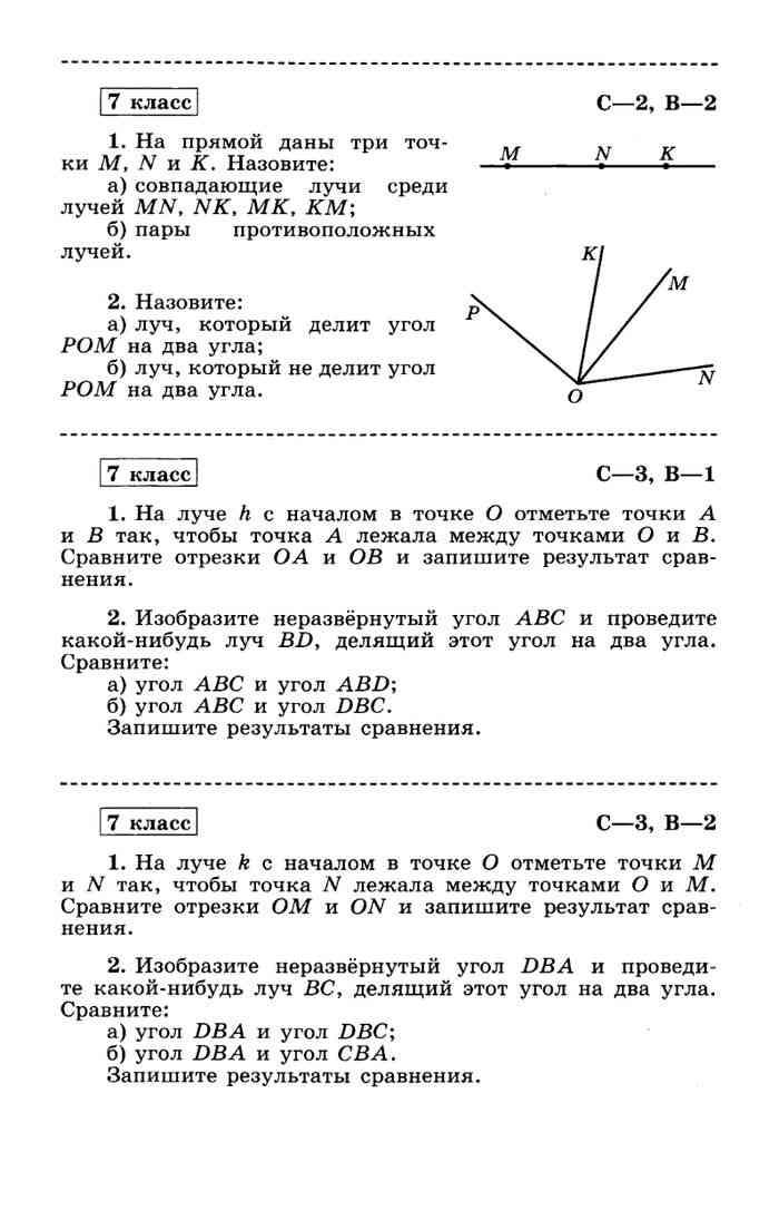 Контрольные работы по геометрии онлайн индикатор на м5 форекс