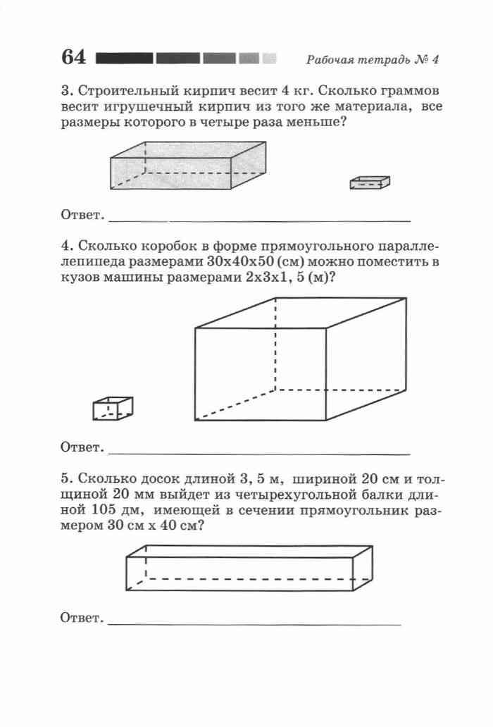 строительный кирпич весит 5 кг