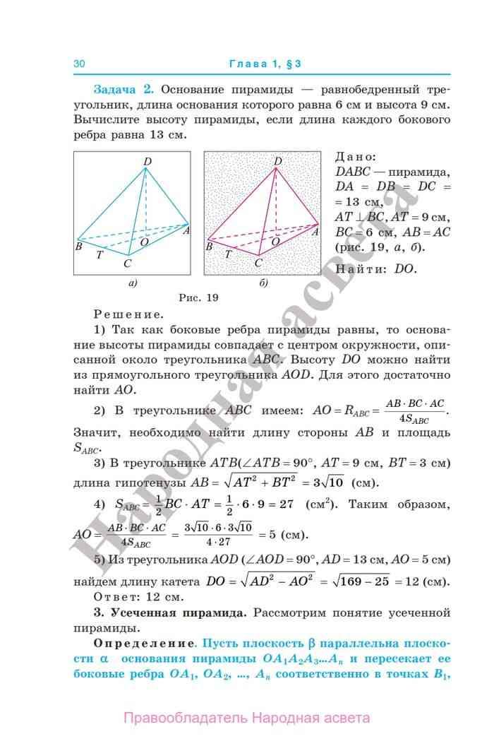 Решение задач шлыков геометрия 7 класс задача про рукопожатия решение