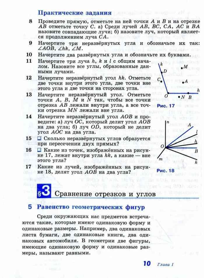Атанасян л. С. , бутузов в. Ф. И др. Геометрия. 7-9 классы.