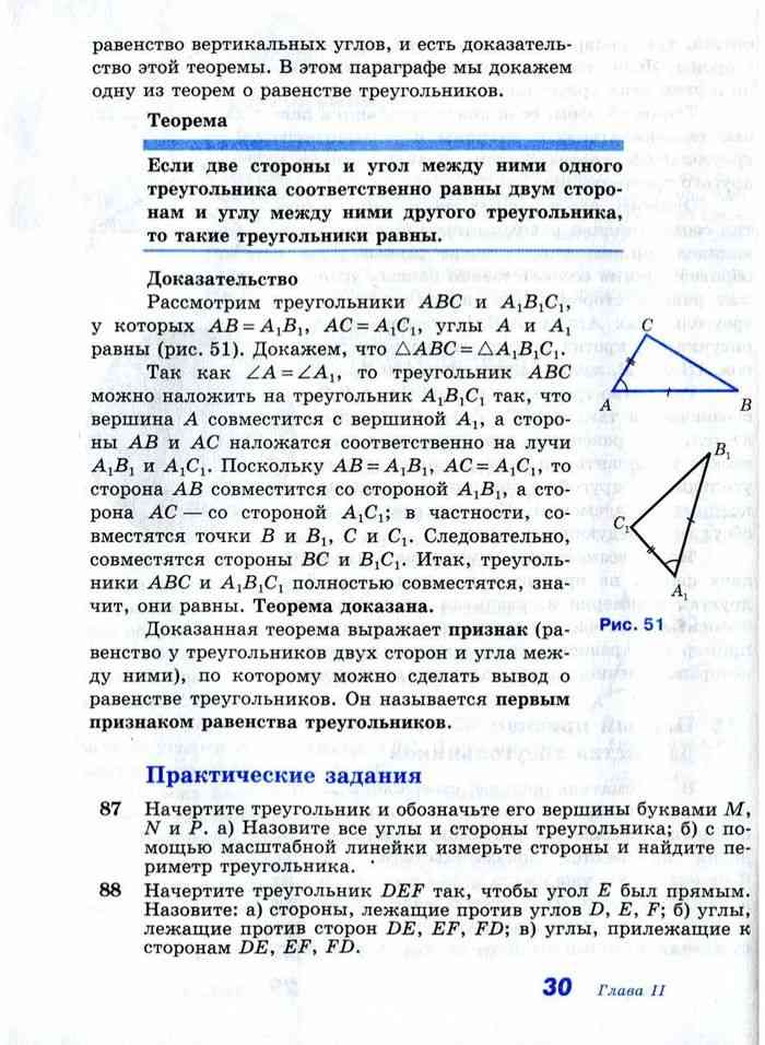 Учебник геометрия 7 9 класс атанасян читать онлайн.
