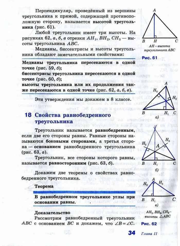 Геометрия. 7 класс. Поурочные планы к учебнику атанасяна л. С.