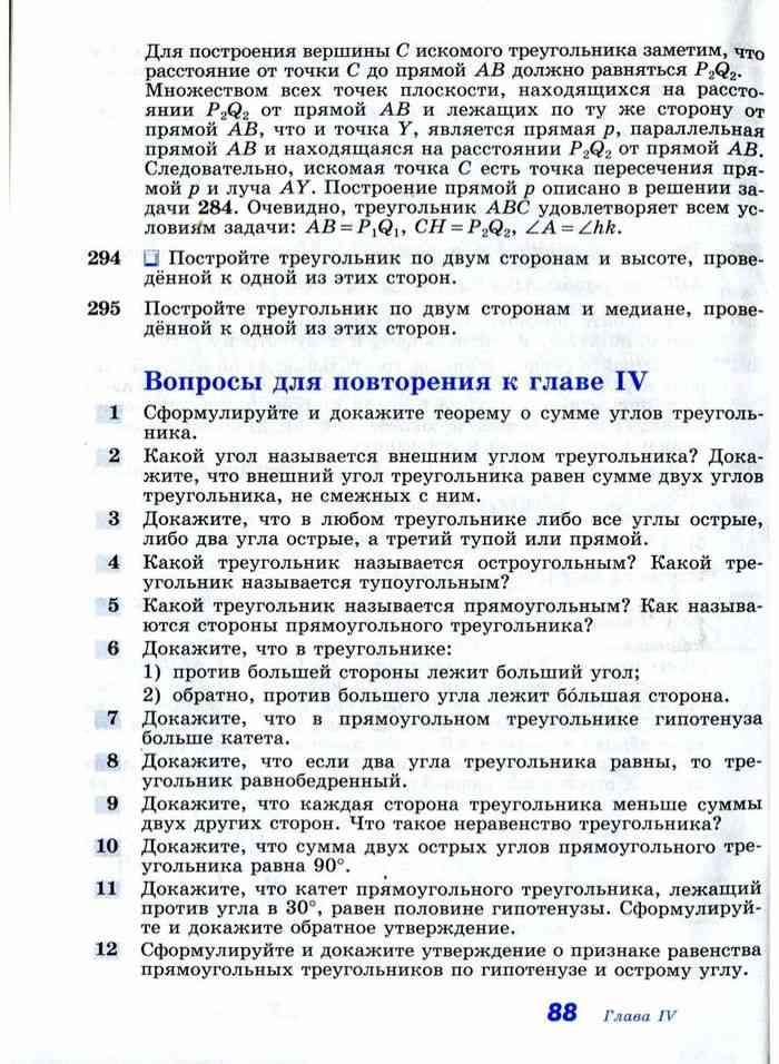 Геометрия, 7—9 классы (л. С. Атанасян, в. Ф. Бутузов, с. Б.
