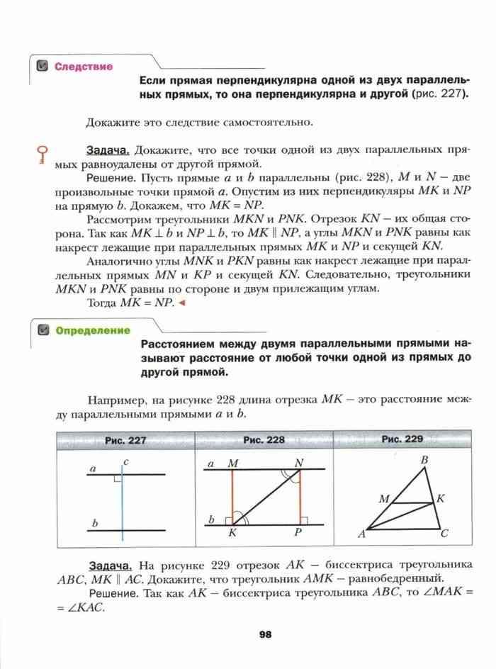 Решение задач геометрии 7 класс мерзляк решение задачи первый день i