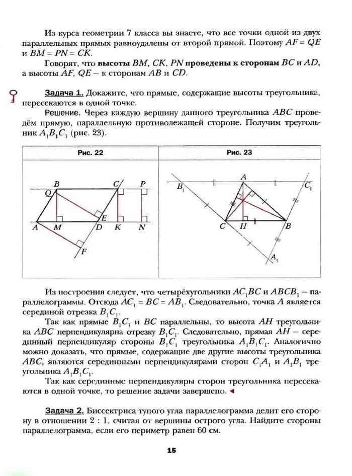 Решить задачи по геометрии онлайн 7 класс решение задач по высшей математике по условию