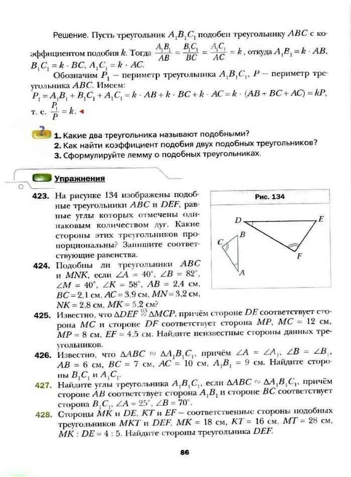 Скачать решение задач по геометрии 8 класс экономические формулы для решения задач егэ