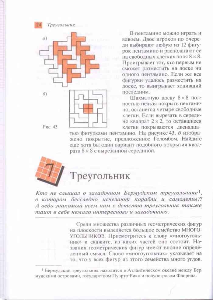 гдз по наглядной геометрии 5-6 класс шарыгин