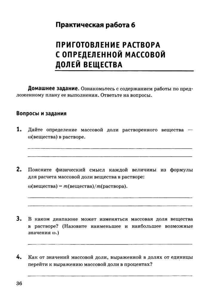 Практическая работа 1 по химии 8 класс онлайн lavkalavka биткоины