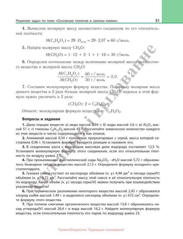 Решение задач по химии под редакцией шиманович решение задач егэ конус