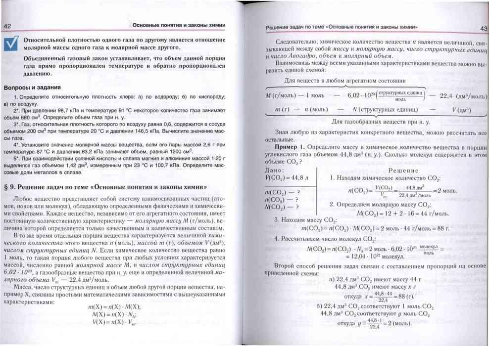 Бесплатные решения задач по химии шиманович решение задачи с четырьмя линиями