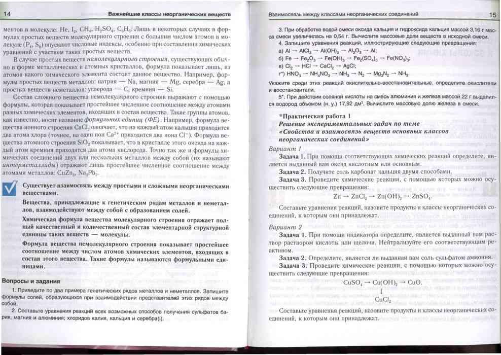 Решение задач по химии 7 класс шиманович решение задач по математике 6 7 класс
