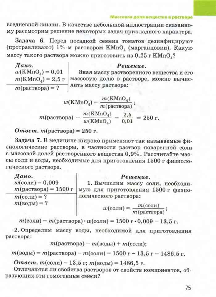 Аналитическая химия решение задач онлайн бесплатно ценные бумаги решение задач