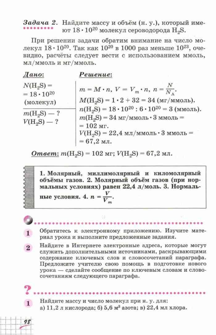 Объяснения решений задач по химии 8 класс решение задачи одна открытка