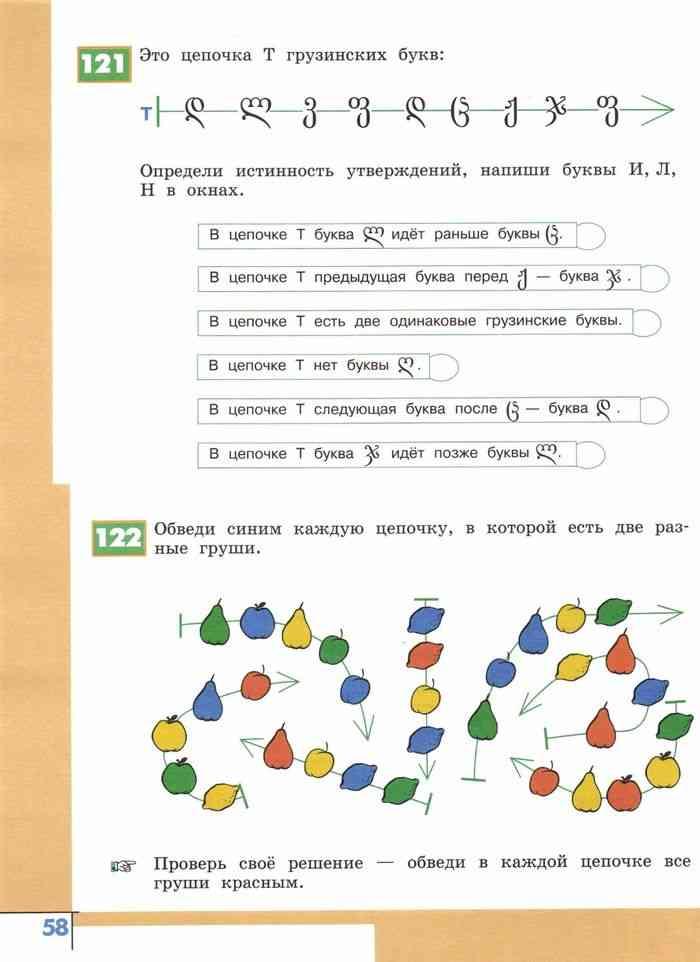 Информатика 3 класс решение задач рудченко решение онлайн по задачам технической механики