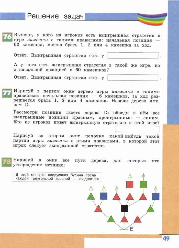 Решение задач по информатике 4 класс рудченко задачи и решение по пролог языку