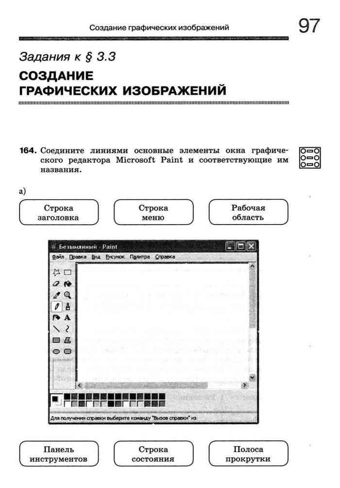 электронная рабочая тетрадь по информатике 7 класс