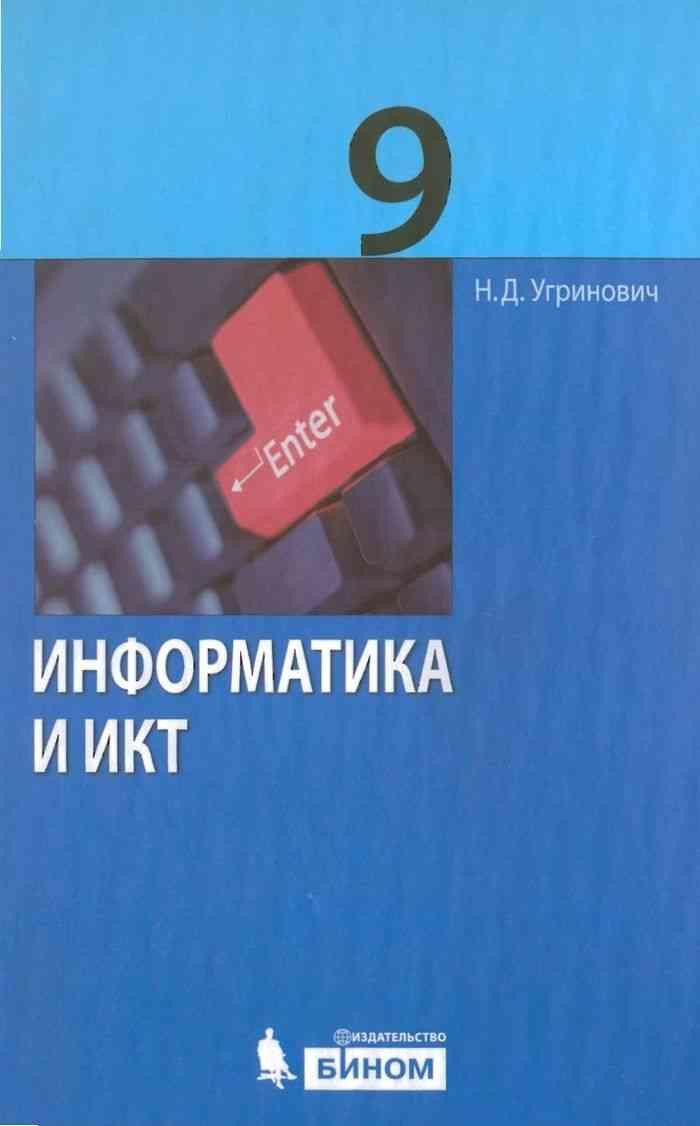 Информатика и икт, 9 класс, угринович н. Д. , 2012.