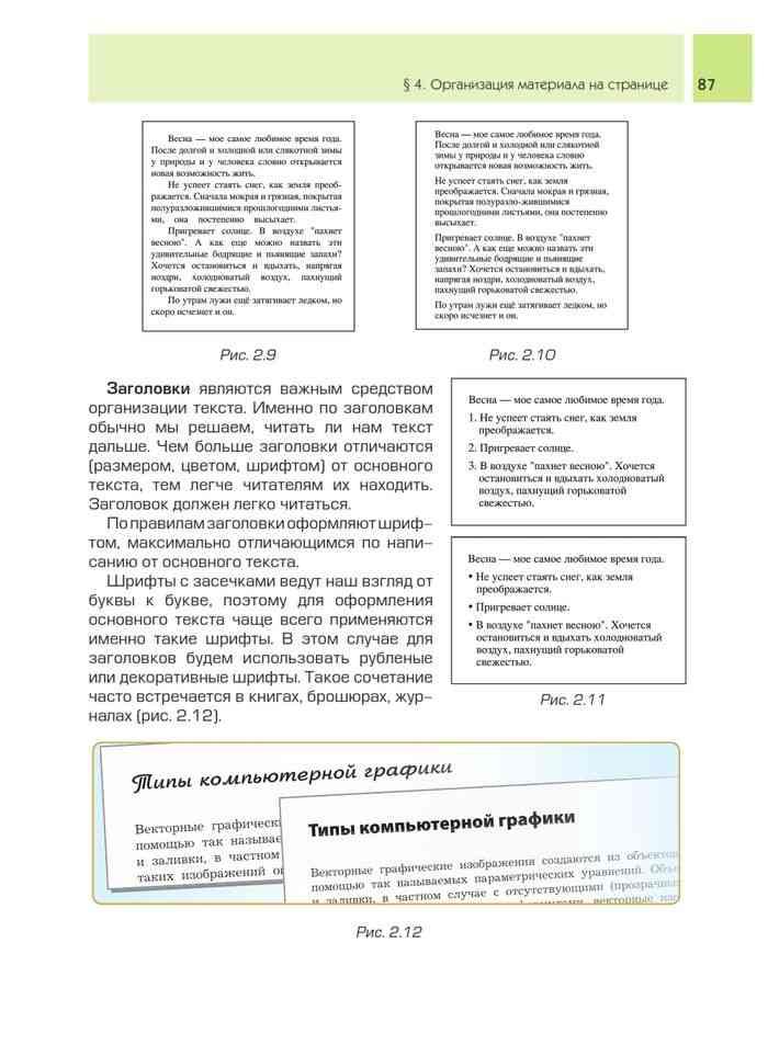f3b32a43793b0d Учебник Информатика 7 класс Горячев Макарина часть 1 читать онлайн бесплатно