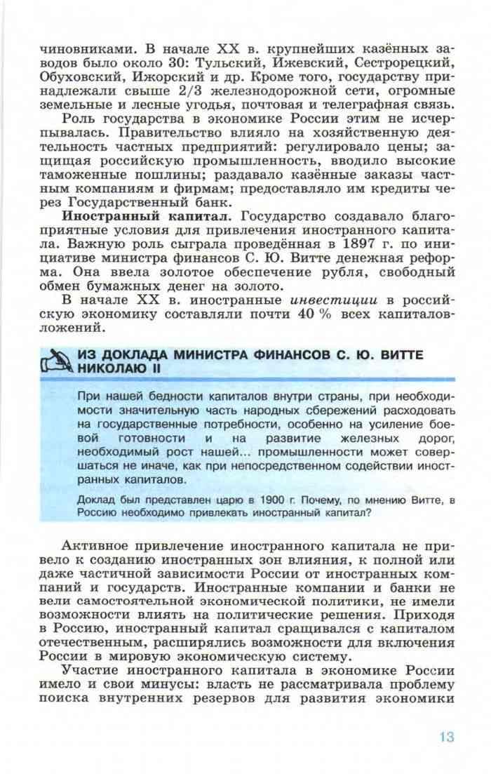 История россии 20 век доклад 5443