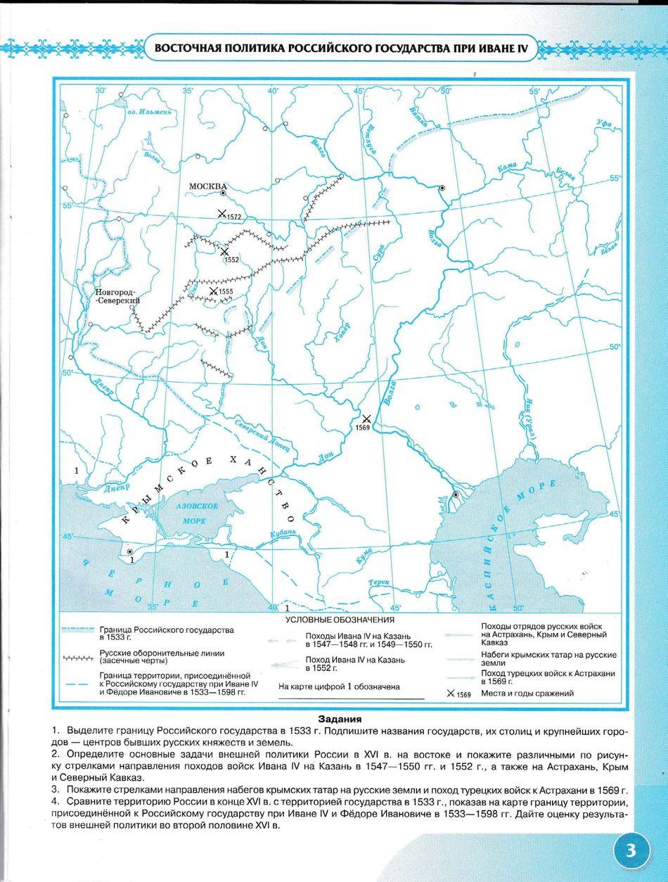контурные карты история россии 9 класс дрофа скачать