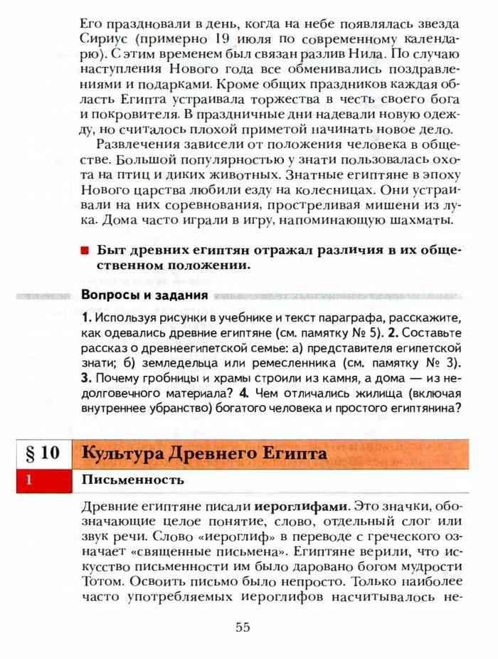 гдз по истории 5 класс андреевская белкин ванина учебник