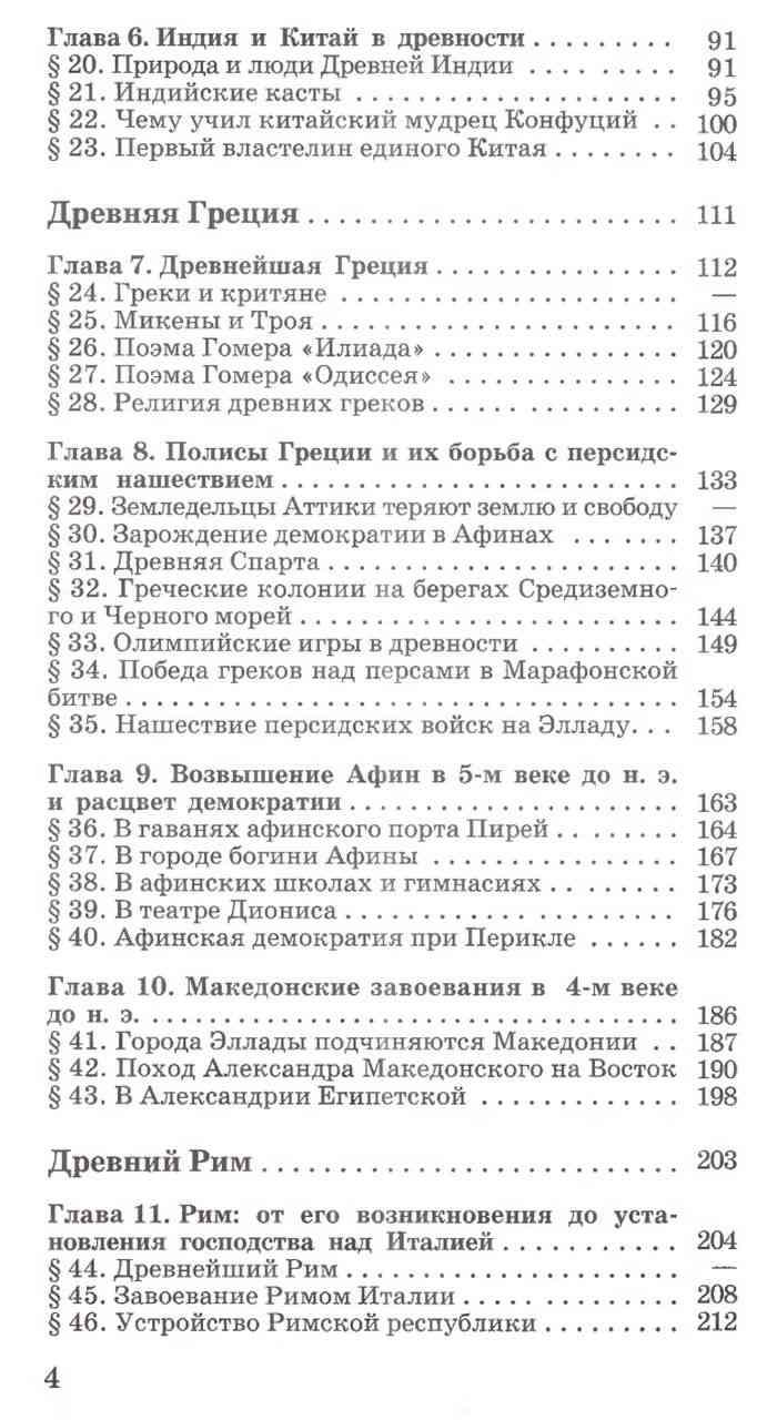Годер г. И. Всеобщая история. История древнего мира. 5 класс.