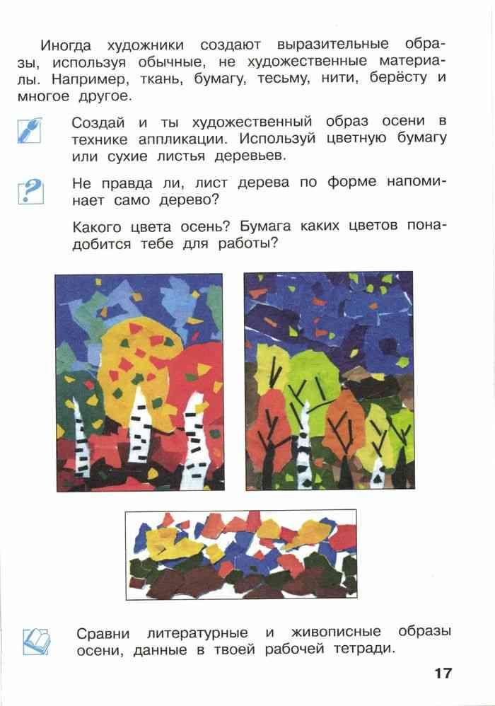 Изо 4 класс презентации к урокам поэтапное рисование пейзажа