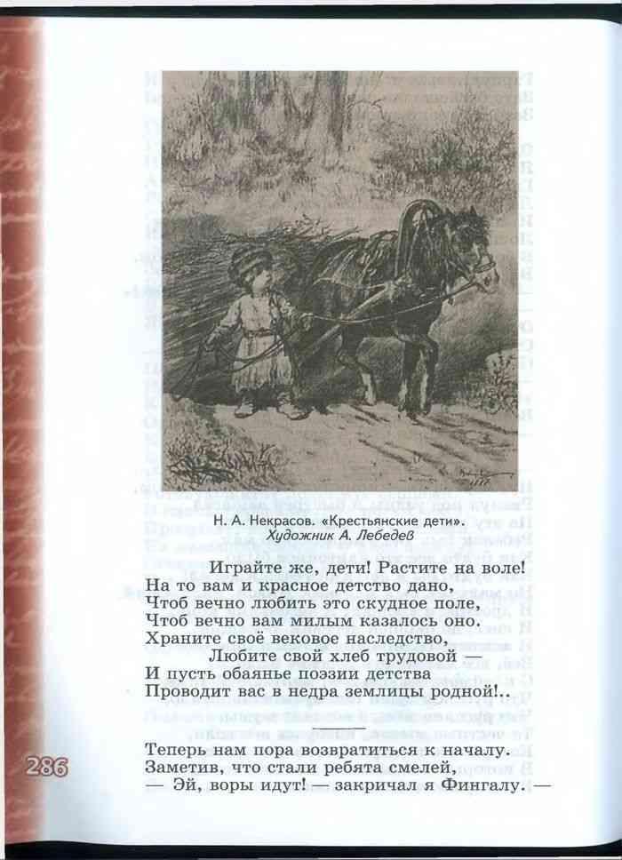 Стихи некрасова крестьянские дети