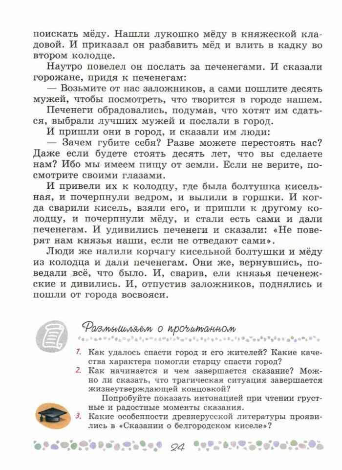 Полухина в. П. , коровина в. Я. И др. Литература. 6 класс. Часть 1.