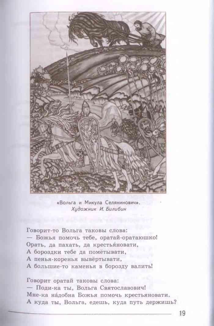 литература 5 класс москвин решебник