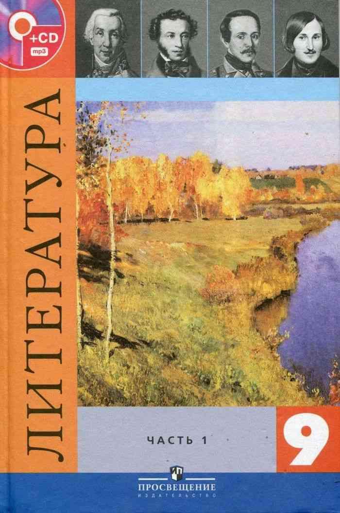 литература 9 класс узбекистан