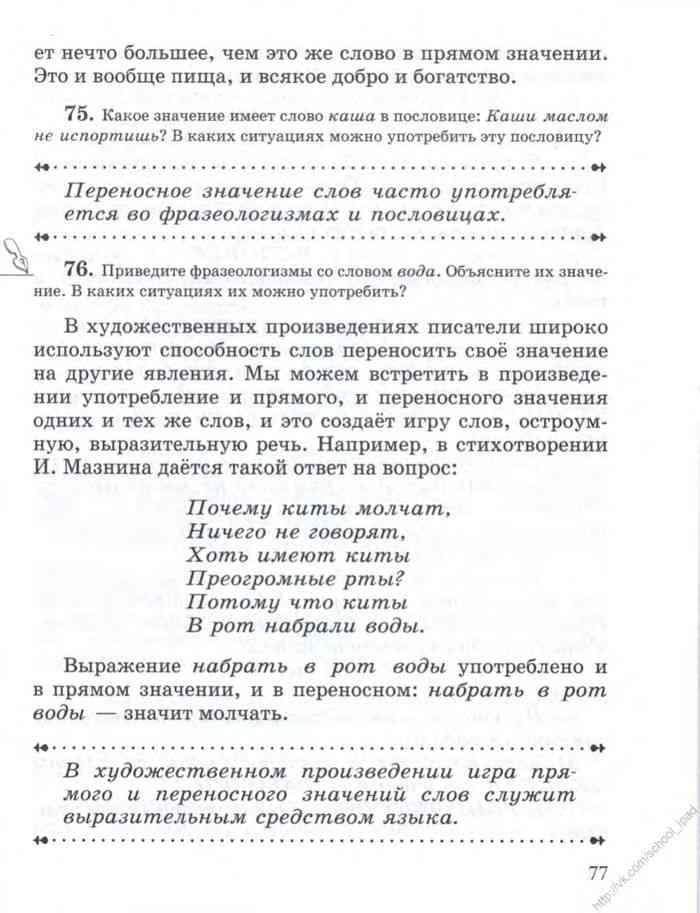 гдз по русской словесности 5 класс альбеткова