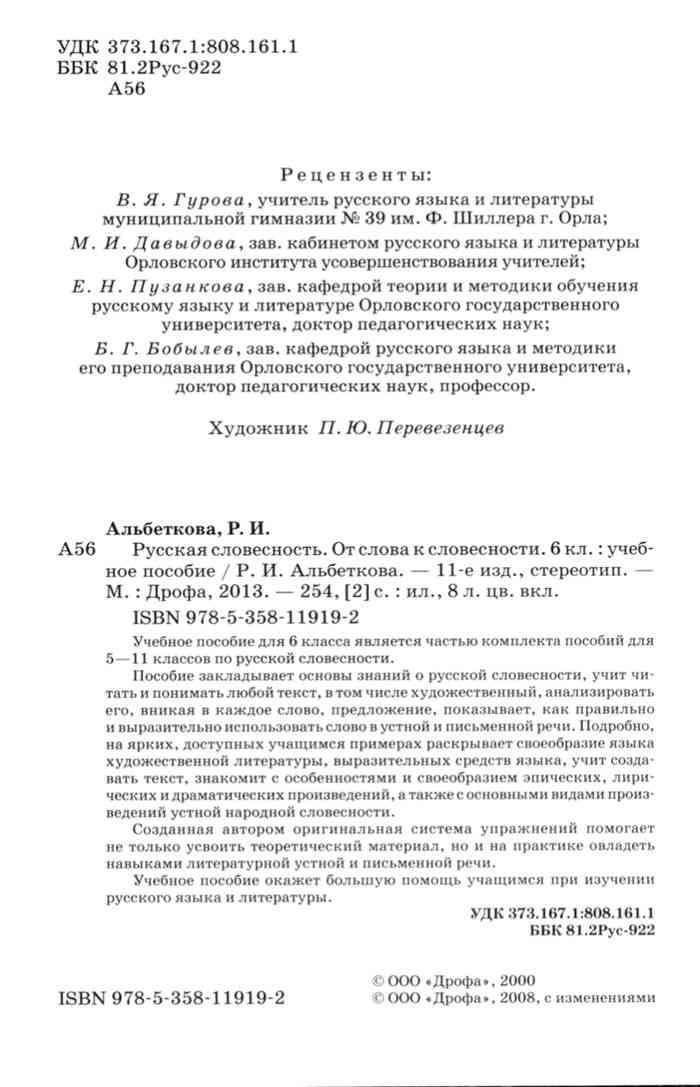 решебник по русской словесности 5 класс альбеткова рабочая тетрадь