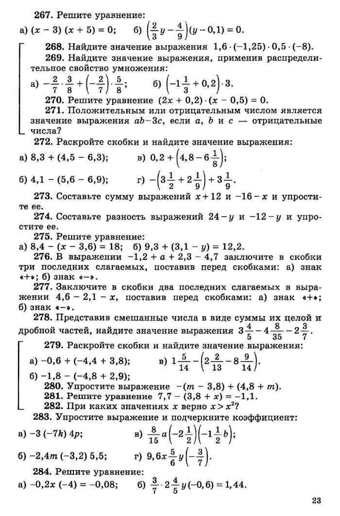 Решение задачи по математике чесноков нешков решите задачу 468 5 класс