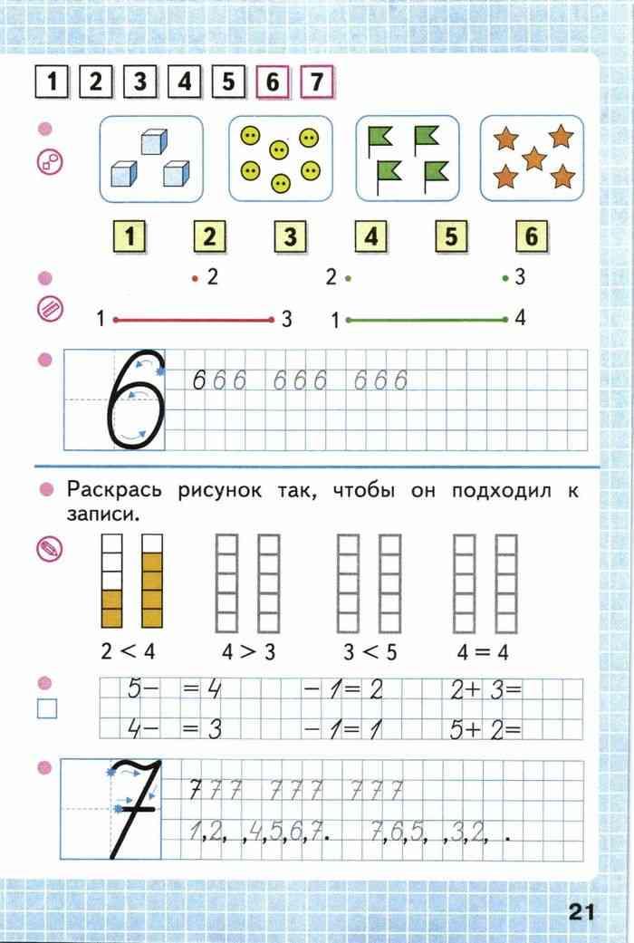 математика 1 класс рабочая тетрадь страница 28