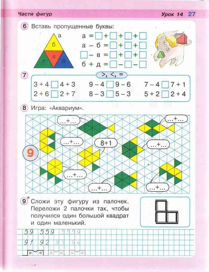 Гдз решебник по математике 1 класс петерсон 1, 2, 3 часть | в.