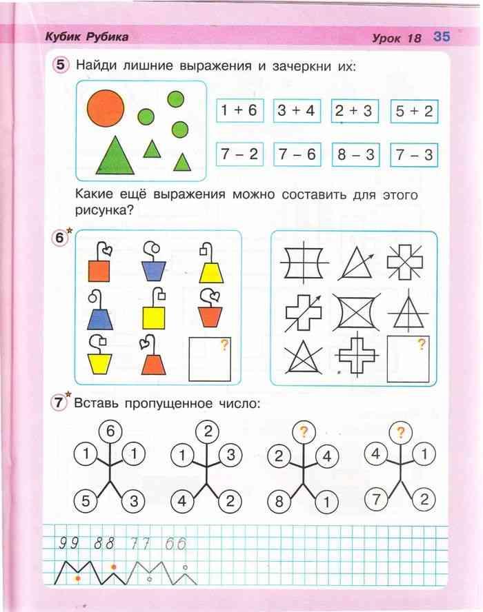 Гдз по математике петерсон 1 класс 3 часть.