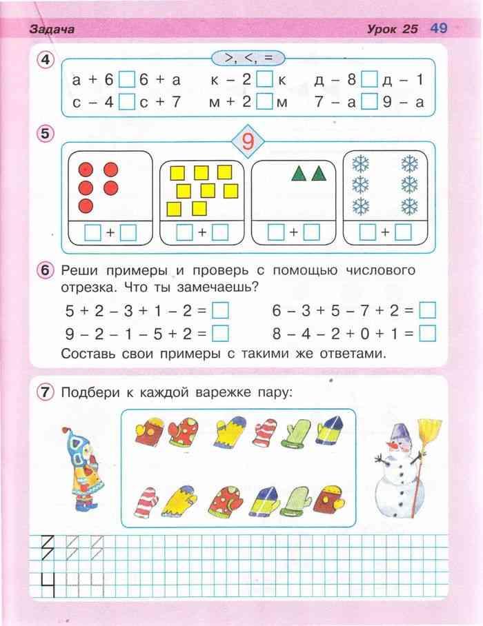 Математика 1 класс учебник петерсон часть 2 читать онлайн бесплатно.