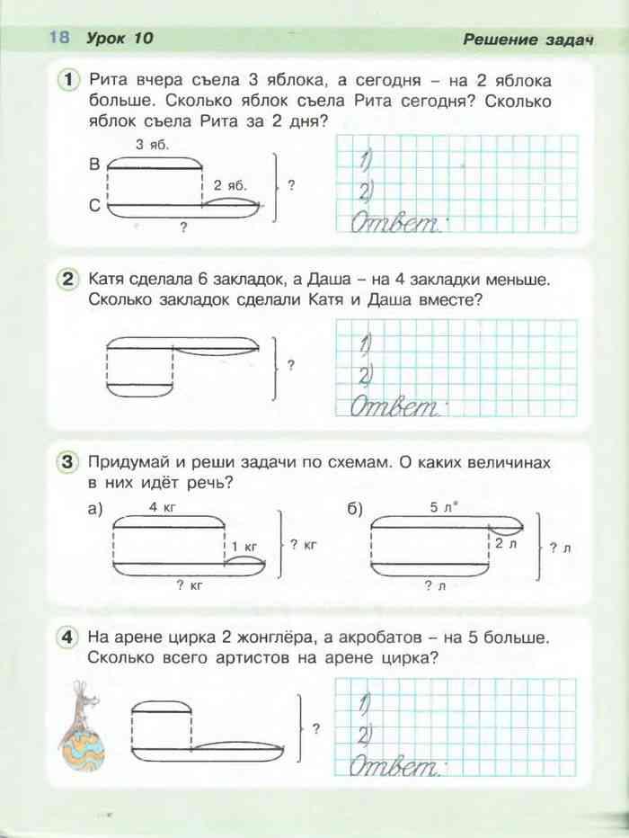 Решение задач 1 класс петерсон решение задач электронная таблица