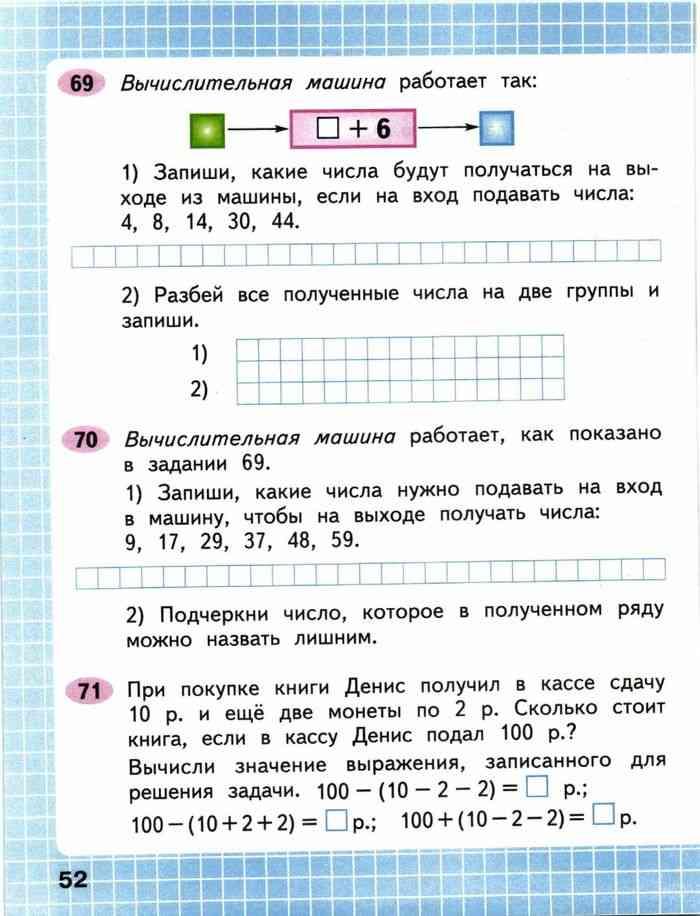 Математика 2 класс рабочая тетрад решат задачи решение задач второй закон менделя