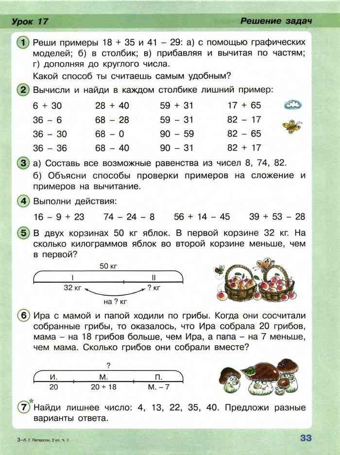 Математика петерсона 2 класса решение задач мгу менеджмент экзамены