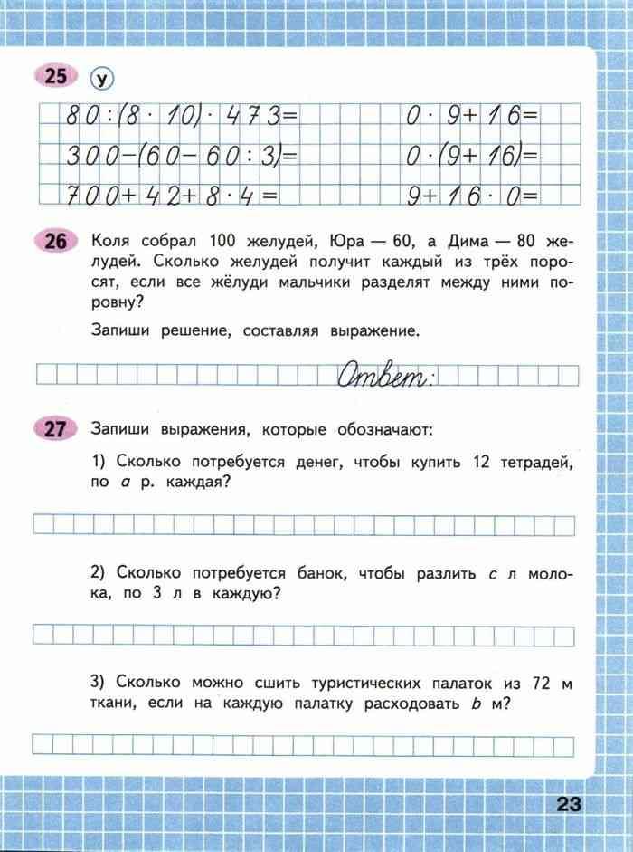Тетрадь решение задач 4 класс скачать бесплатно за что выплачивается материальная помощь студенту