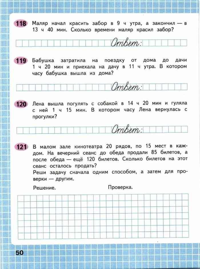 Решить задачу по математике 4 класс рабочая тетрадь симпсоны решить задачу 1