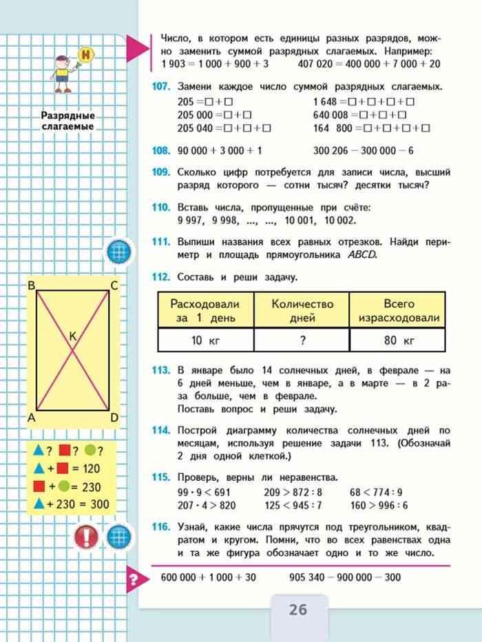 Математика 4 класс задача 207 решение задачи по альтернативной стоимости с решениями