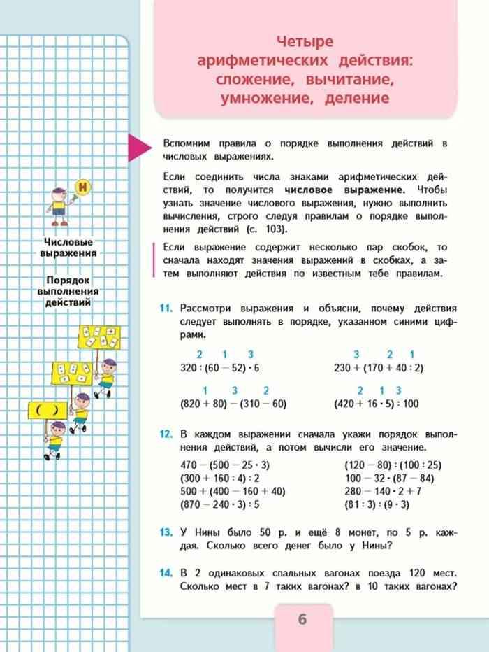 Как решить задачу за 4 класс задачи на решения законов ньютона