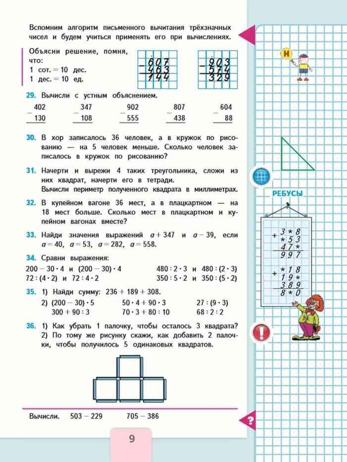 математика 5 класс петерсон 1 часть онлайн