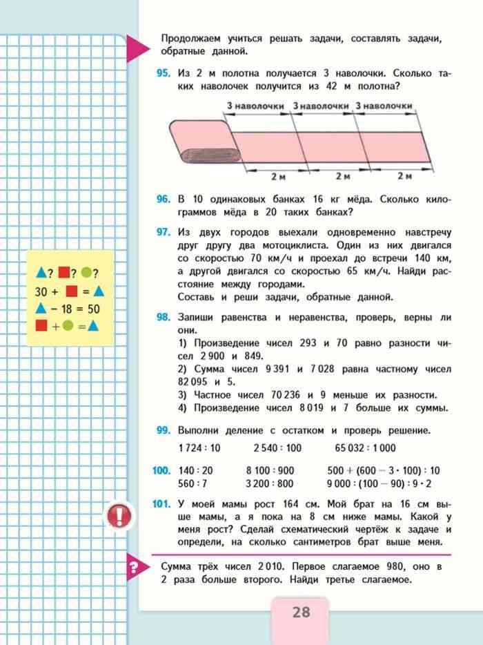 решить задачу по математике 4 класс онлайн бесплатно