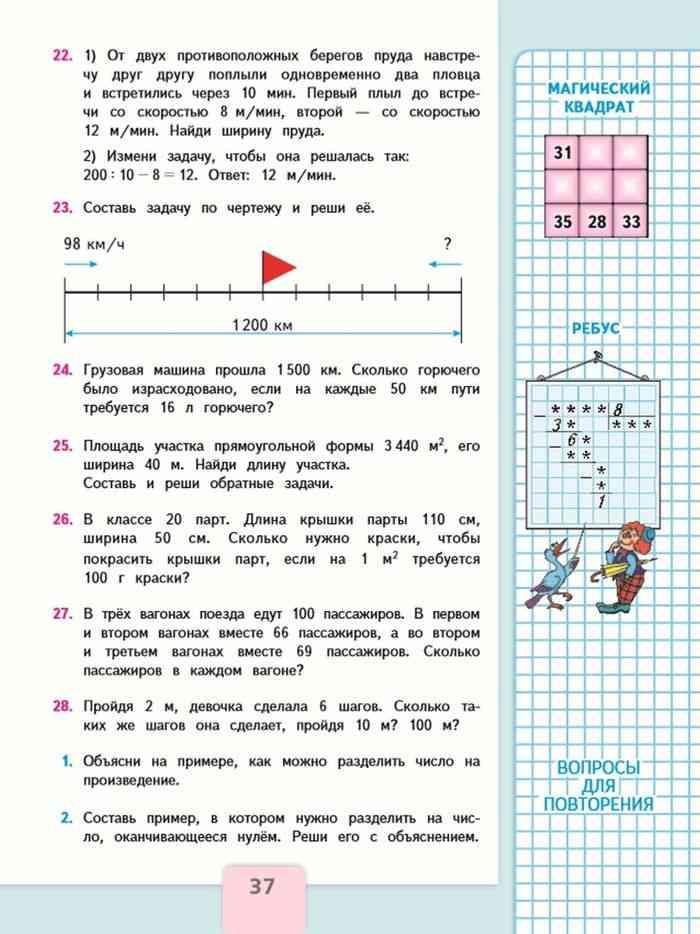 Решить задачу онлайн 4 класс по математике бесплатно интересные задачи с решением для 6 класс