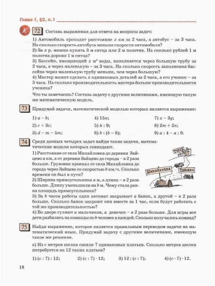 Как решить задачу онлайн 5 класс примеры решения задач по логике в информатике