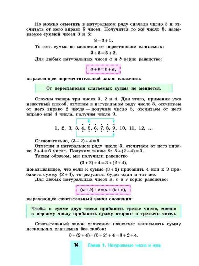 """Книга: """"математика. 5 класс. Учебник. Фп"""" никольский, решетников."""